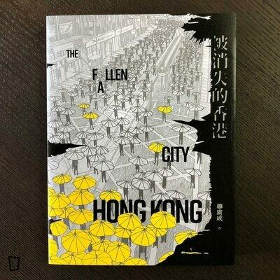 柳廣成《被消失的香港》漫畫畫集
