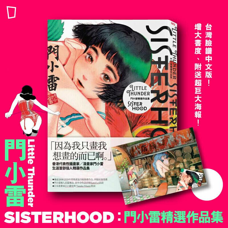 SISTERHOOD:門小雷精選作品集(台灣臉譜中文版)