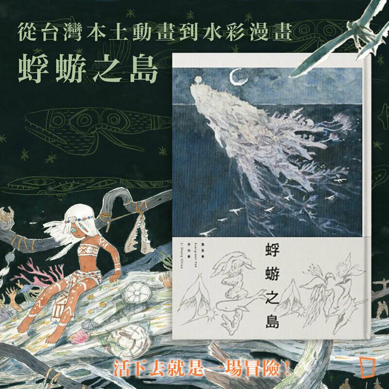 葉長青 x 李尚喬《蜉蝣之島》