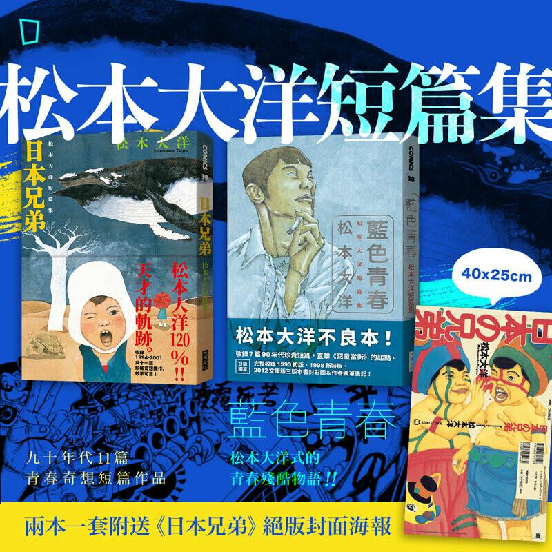 松本大洋短篇集套裝《藍色青春》+《日本兄弟》