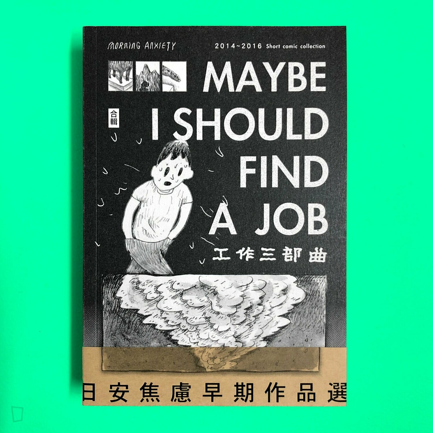 日安焦慮《工作三部曲 MAYBE I SHOULD FIND A JOB》