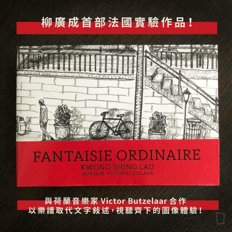 柳廣成《Fantaisie Ordinaire》