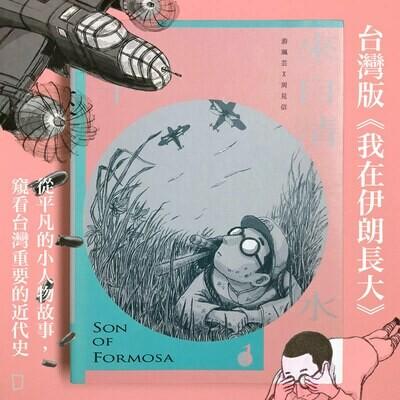 游珮芸、周見信《來自清水的孩子 1:愛讀冊的少年》