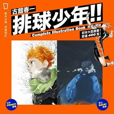 古館春一《排球少年!! Complete Illustration Book 終結與開始》日本畫集(香港預購)
