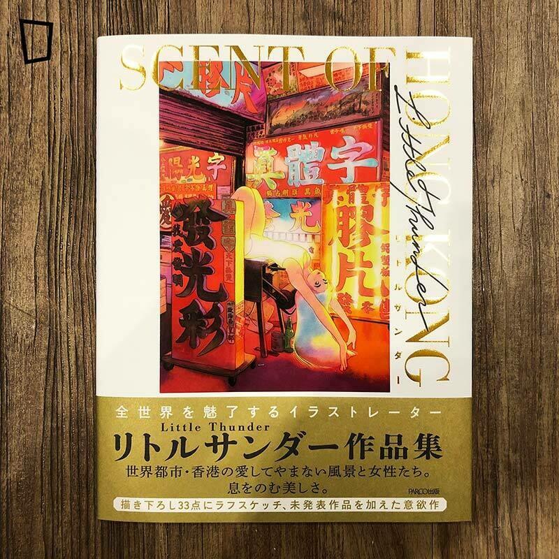 門小雷《SCENT OF HONG KONG》日本畫集