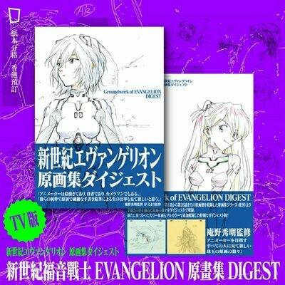 《新世紀福音戰士 EVANGELION 原畫集 DIGEST》TV 版(香港預購)