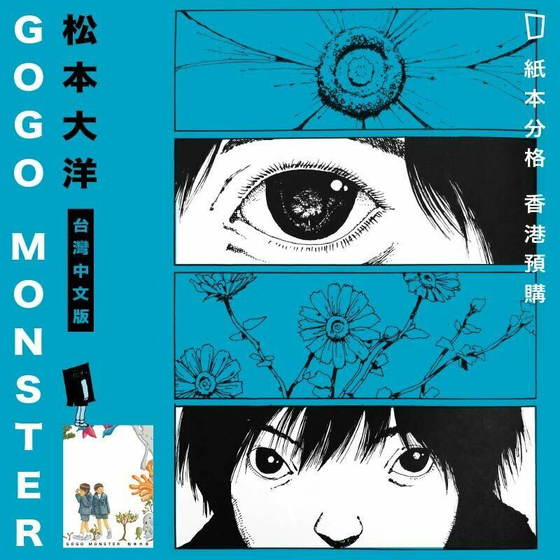松本大洋《GOGO MONSTER》(限量初版)