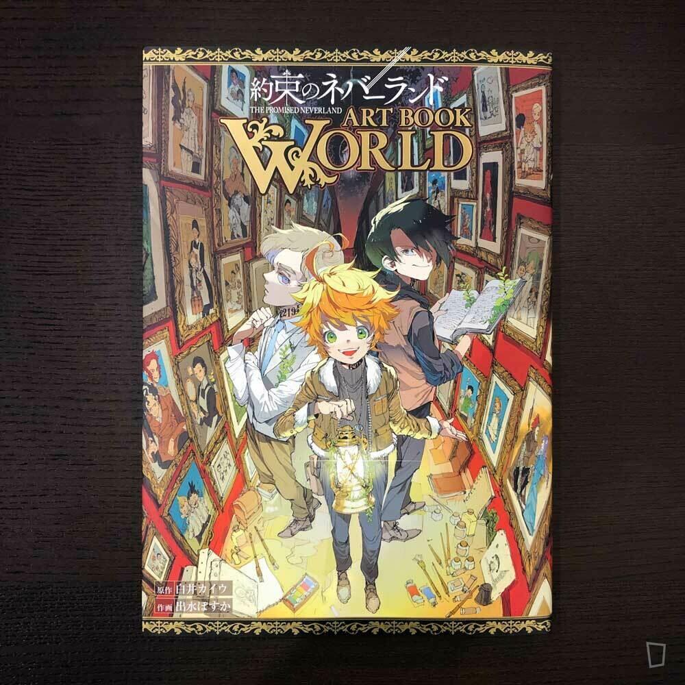 白井カイウ/出水ぽすか《約定的夢幻島 ART BOOK WORLD》畫集