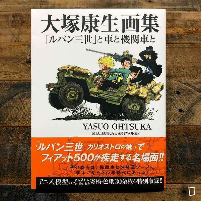 大塚康生《大塚康生畫集——「雷朋三世」、汽車、鐵道火車》插畫集