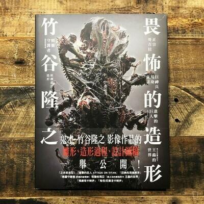 竹谷隆之《竹谷隆之——畏怖的造形》(台灣中文版)