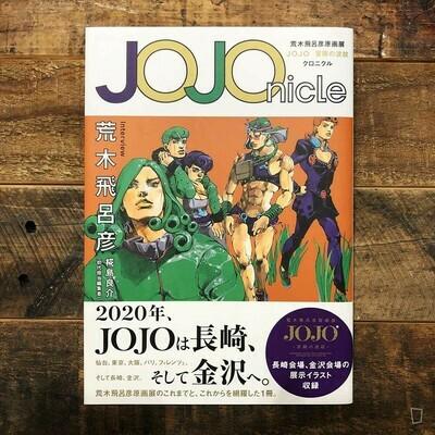 荒木飛呂彥《JOJOnicle》「冒險之波紋」原畫展宣傳圖錄