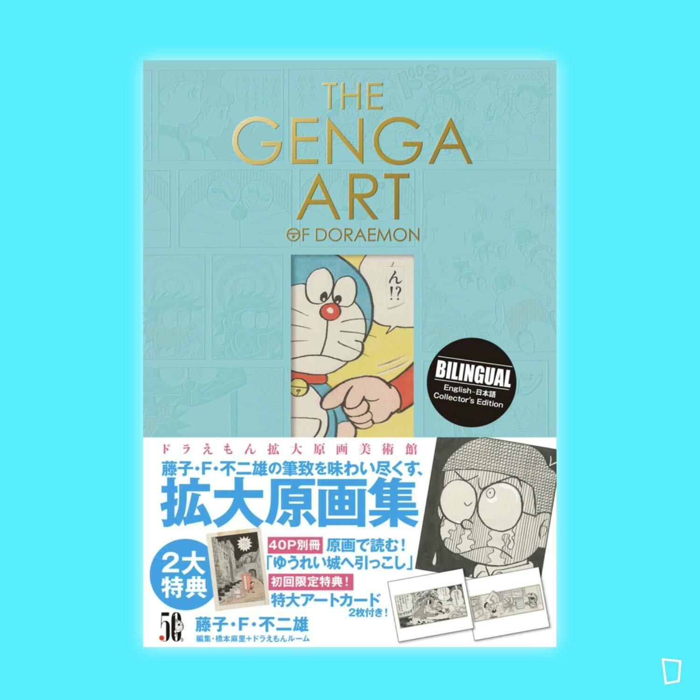 藤子.F.不二雄《THE GENGA ART OF DORAEMON 叮噹擴大原畫美術館》