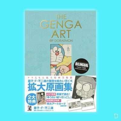 香港預購!《THE GENGA ART OF DORAEMON 叮噹擴大原畫美術館》
