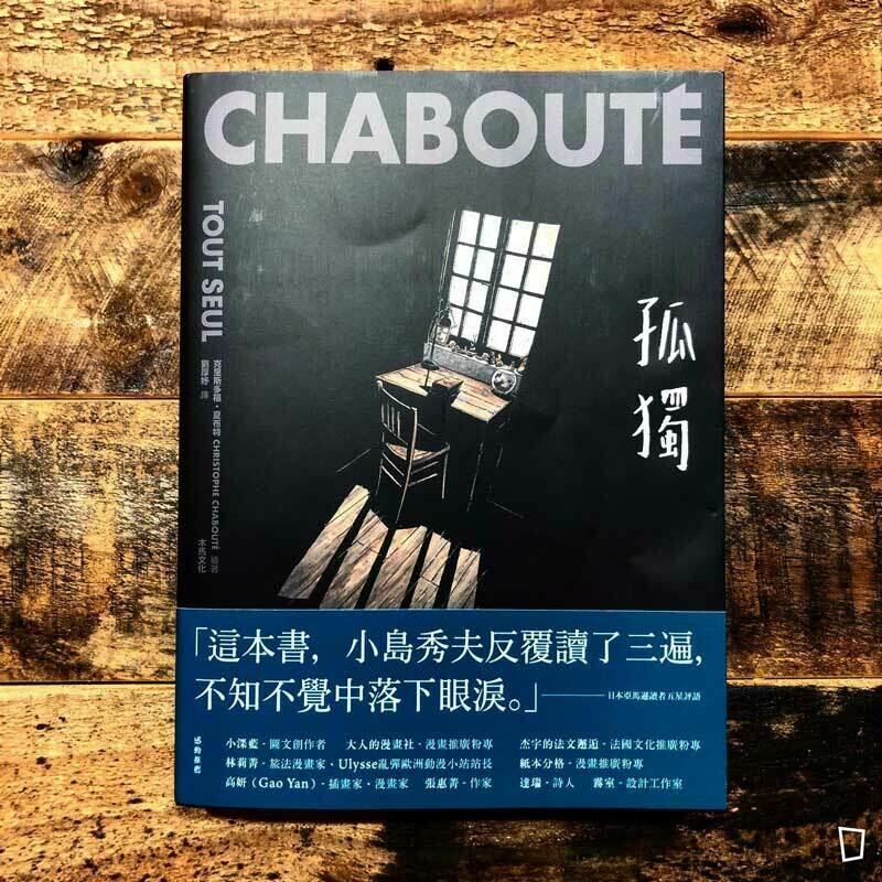 Christophe Chabouté《孤獨》