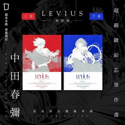 中田春彌《Levius》上/下卷(全兩期,香港中文版)(香港預購)