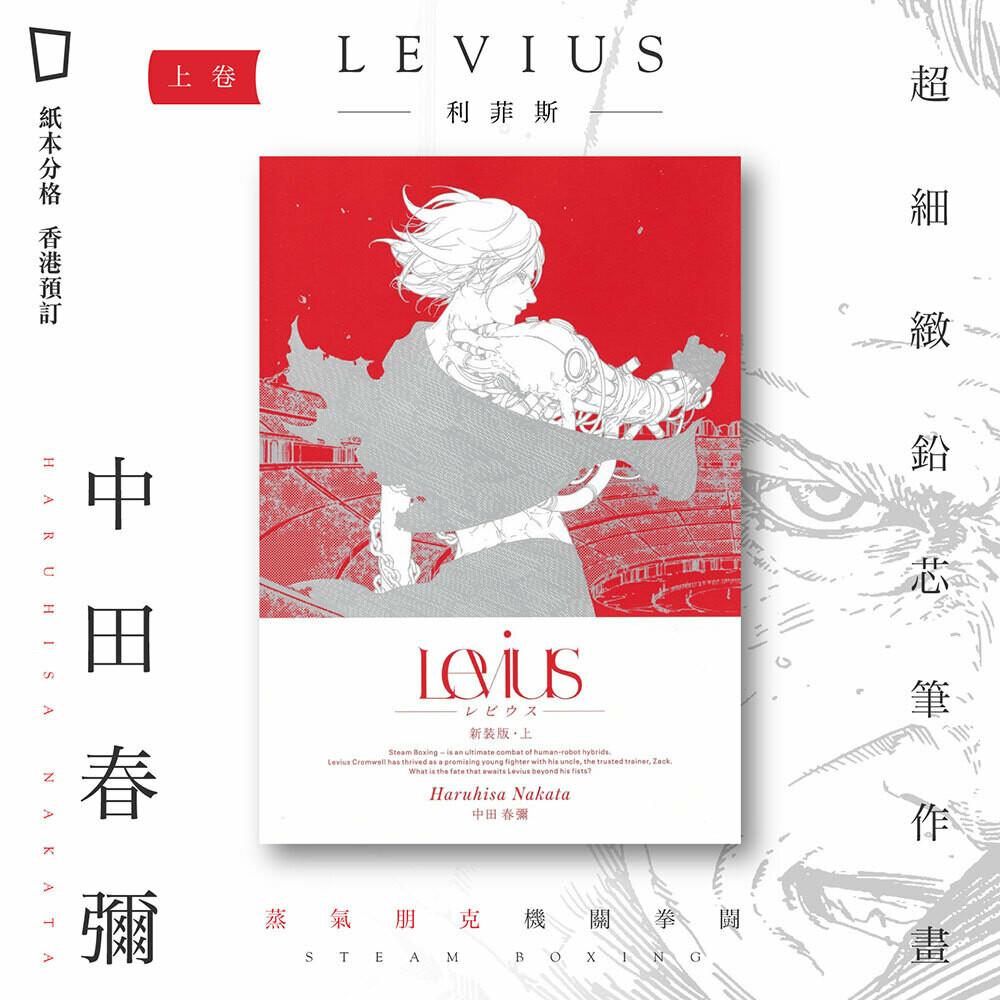 中田春彌《Levius》上卷(香港中文版)(香港預購)