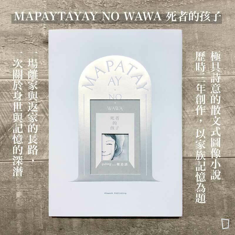 偕志語《MAPAYTAYAY NO WAWA 死者的孩子》