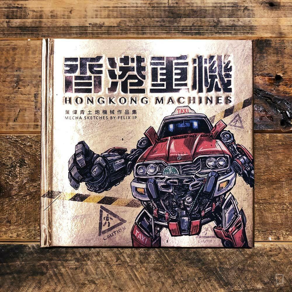 葉偉青 Felix Ip《香港重機 Hong Kong Machines》1