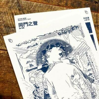 利志達 LI CHI TAK「MANGAAKS Vol.1 —— 同門之聲 BIG TIME」