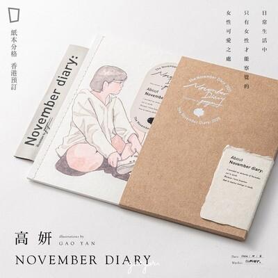 高妍 Gao Yan《November Diary》畫集