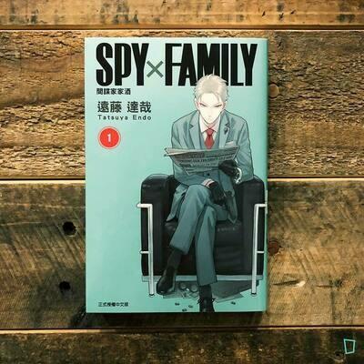 遠藤達哉《SPY x FAMILY》第 1 期
