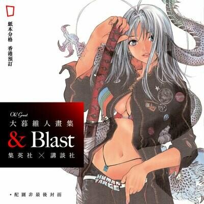 大暮維人畫集《& Blast》(集英社)