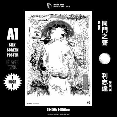 利志達《同門之聲》A1 SILKSCREEN POSTER (BLACK Ver.)