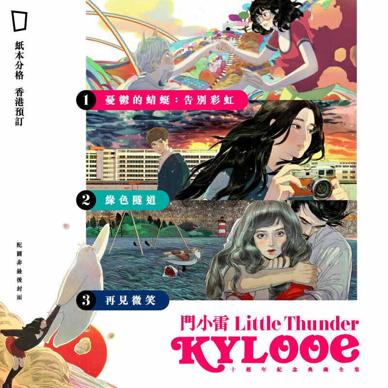 門小雷《KYLOOE 三部曲》十週年紀念典藏全集(香港預購)
