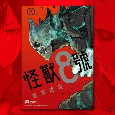 松本直也《怪獸 8 號》第 1 期
