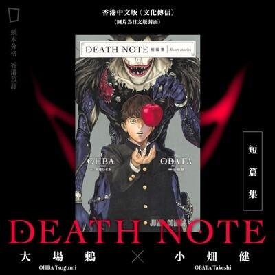 大場鶇 X 小畑健《DEATH NOTE 死亡筆記》短篇集
