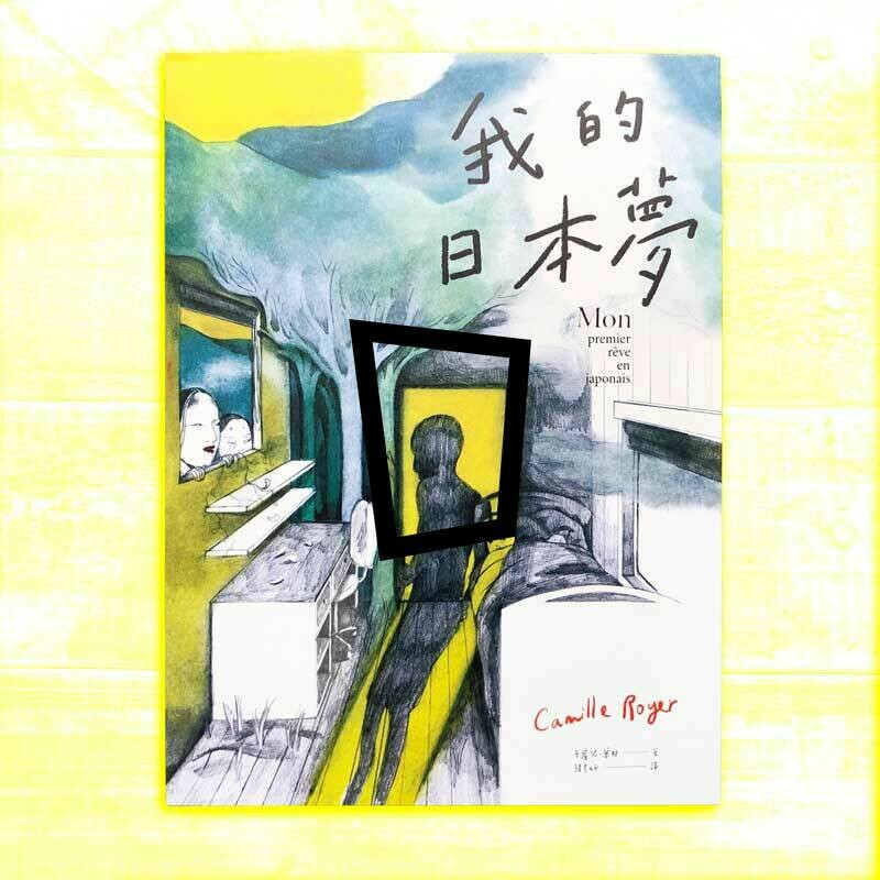 Camille Royer《我的日本夢》