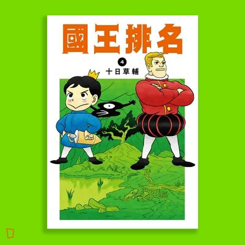 十日草輔《國王排名》4