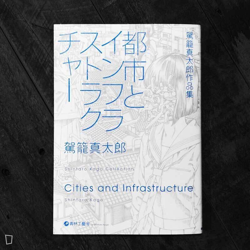駕籠真太郎漫畫作品集《都市與基建》