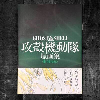 《GHOST IN THE SHELL 攻殻機動隊》原畫集 Archives