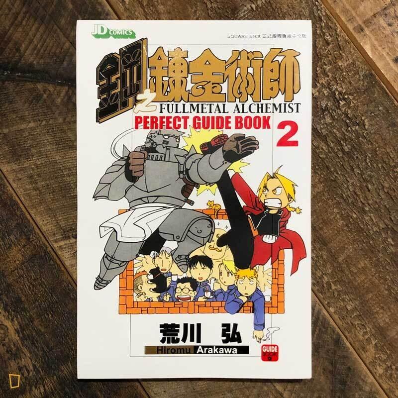 荒川弘《鋼之鍊金術師》Perfect Guide Book 2