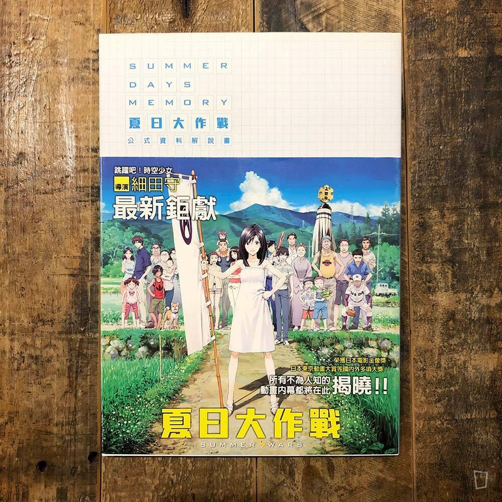 細田守《SUMMER WARS 夏日大作戰》公式資料解說書