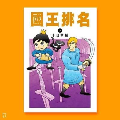 十日草輔《國王排名》7