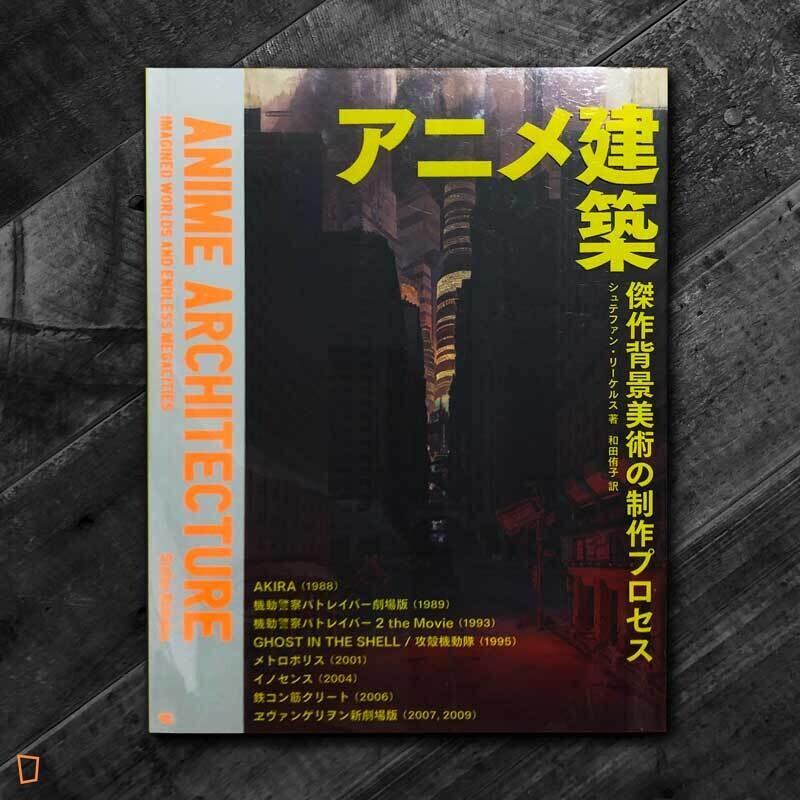 Stefan Riekeles《Anime Architecture》日文版畫集(再版預購)