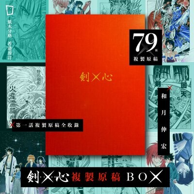 和月伸宏《浪客劍心》—— 「劍 X 心」複製原稿 BOX(香港預購)