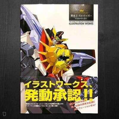 《20th ANNIVERSARY 勇者王 GaoGaiGar Illustration Works》日本畫集