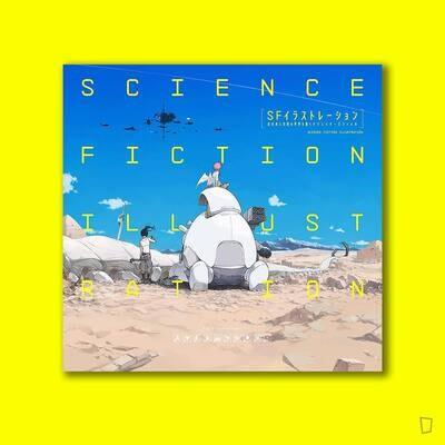《SF Illustrations —— 以近未來與空想世界描繪的創作者檔案》日本畫集