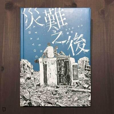 Pen So《災難之後 AFTER HAVOC》漫畫/繪本