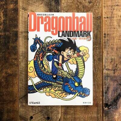 鳥山明《龍珠 Dragonball LANDMARK》(少年篇~菲利篇)完全版公式手冊