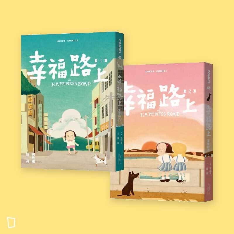 羅荷、宋欣穎《幸福路上:童年時光 》(兩期一套)