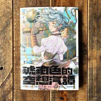 黒イ森 Kuroimori《琥珀色的空想汽譚》中文版畫集 + 短篇漫畫