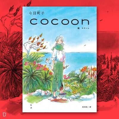 今日町子 《cocoon 繭:沖繩姬百合隊的血色青春》