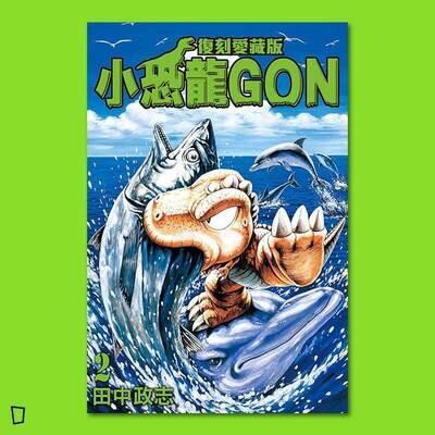 田中政志《小恐龍 GON》復刻愛藏版 2 (首刷附錄版)