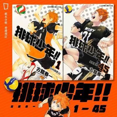 古舘春一《排球少年!!》漫畫 1 至 45 期(台灣中文版)(香港預購)