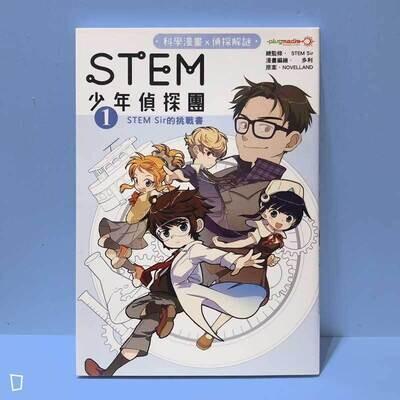 多利《STEM 少年偵探團》第一期:STEM Sir 的挑戰書
