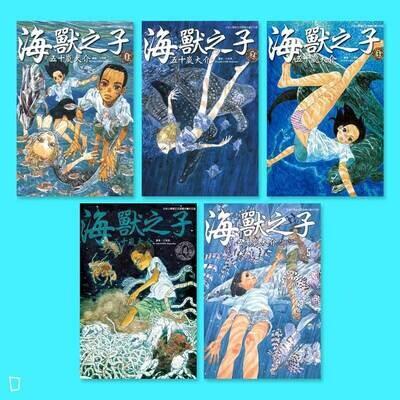 五十嵐大介《海獸之子》(全套 1-5 期)